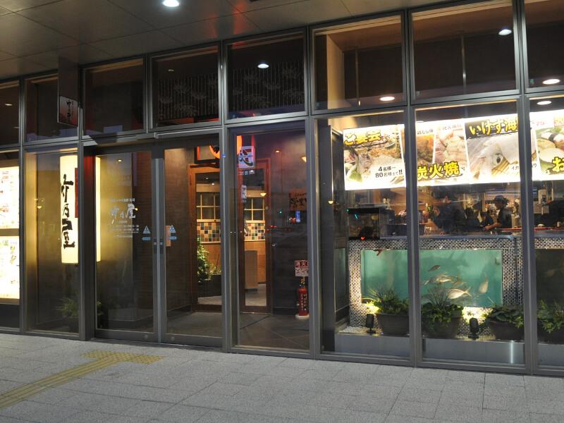 竹乃屋千早駅前店