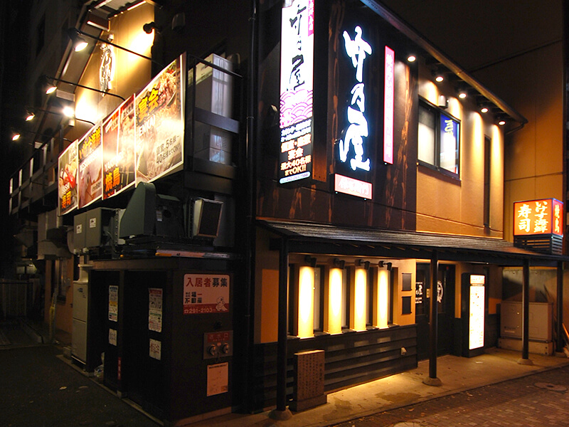 竹乃屋祇園店