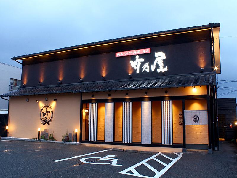 竹乃屋八田店