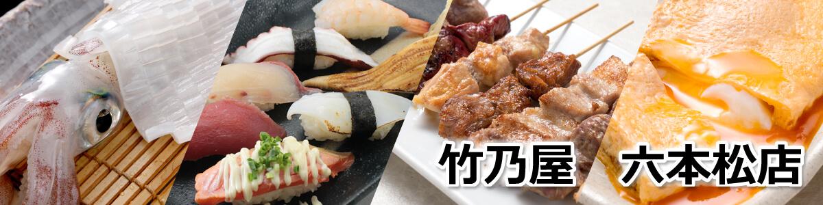 竹乃屋六本松店