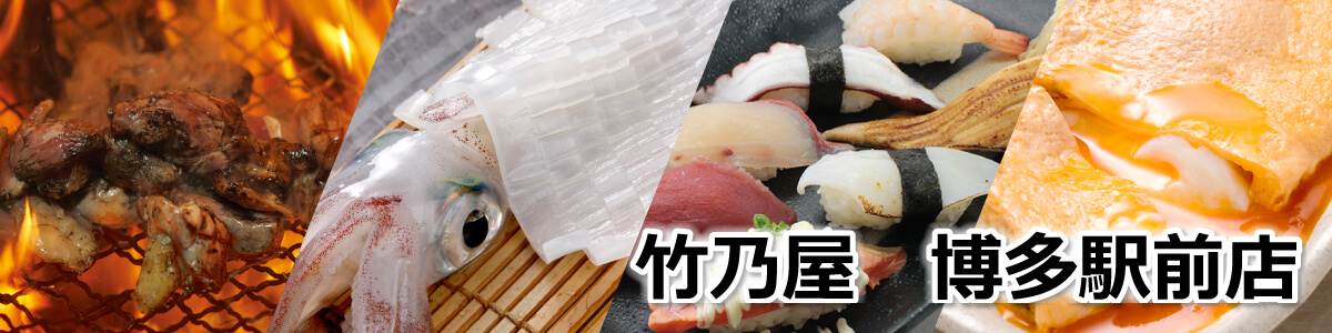 竹乃屋博多駅前店