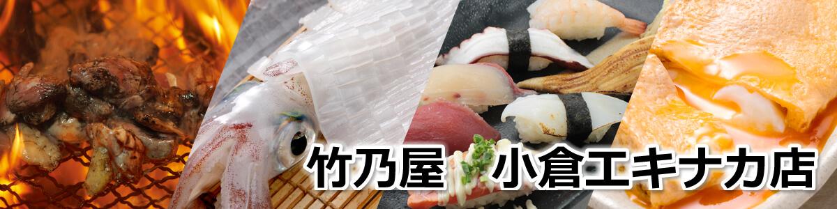 竹乃屋小倉エキナカ店