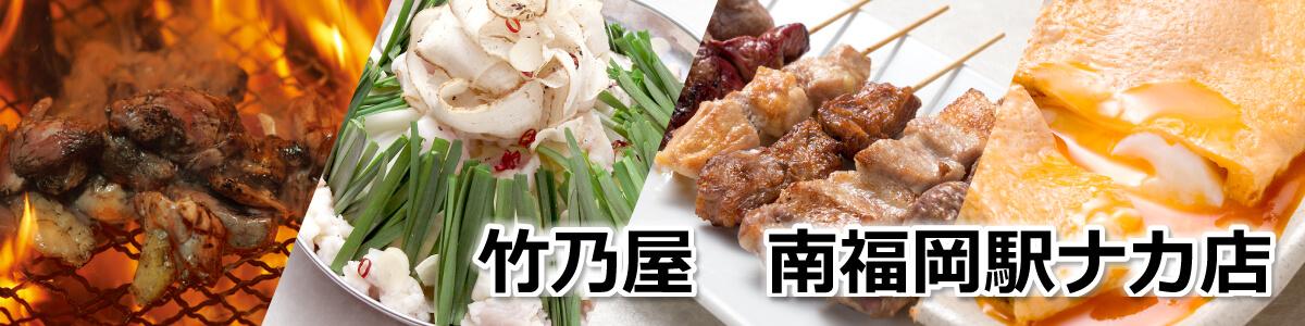 竹乃屋南福岡駅ナカ店