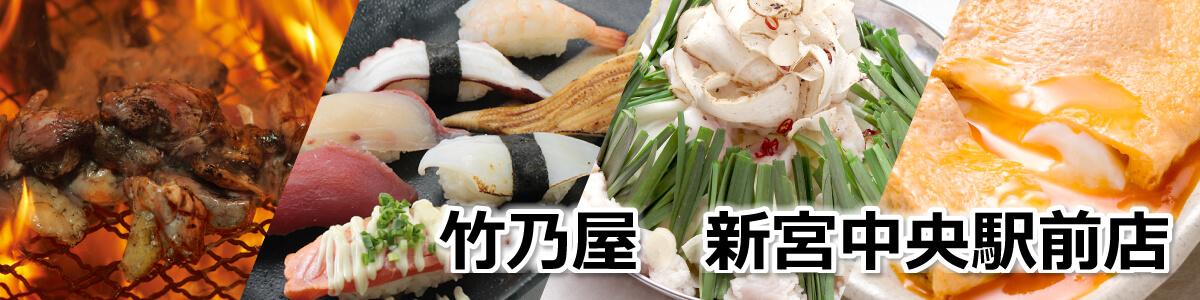 竹乃屋新宮中央駅前店