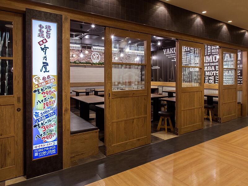 竹乃屋ソラリアステージ店