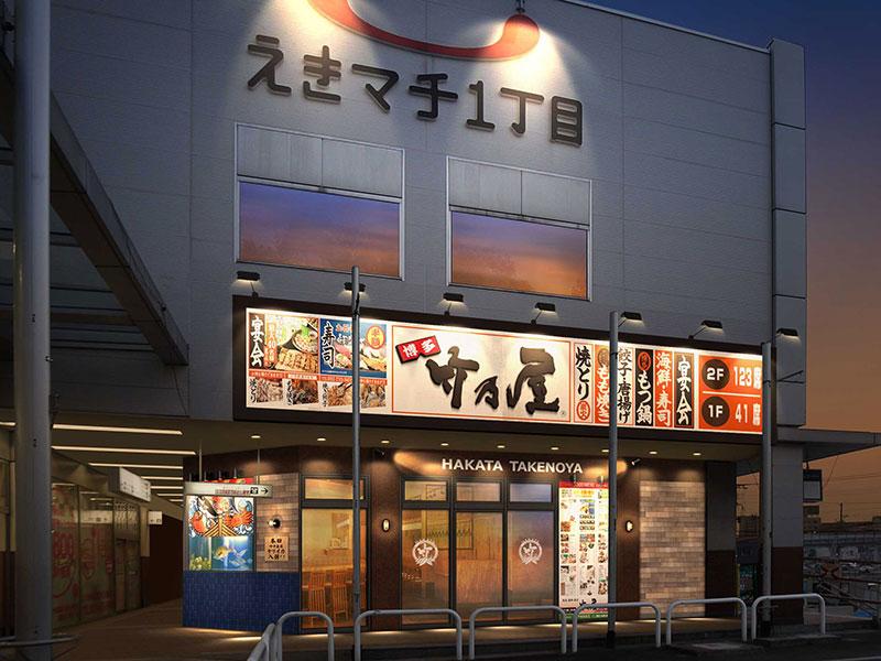 竹乃屋香椎駅前店