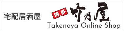 博多鶏皮竹乃屋オンラインショップ